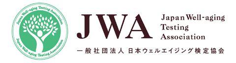 一般財団法人日本ウェルエイジング検定協会認定